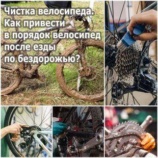 Чистка велосипеда. Как привести в порядок велосипед после езды по бездорожью?