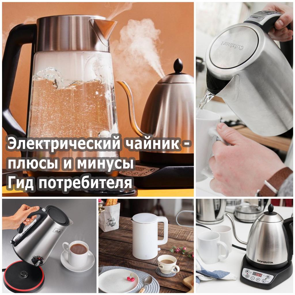 Электрический чайник - плюсы и минусы. Гид потребителя