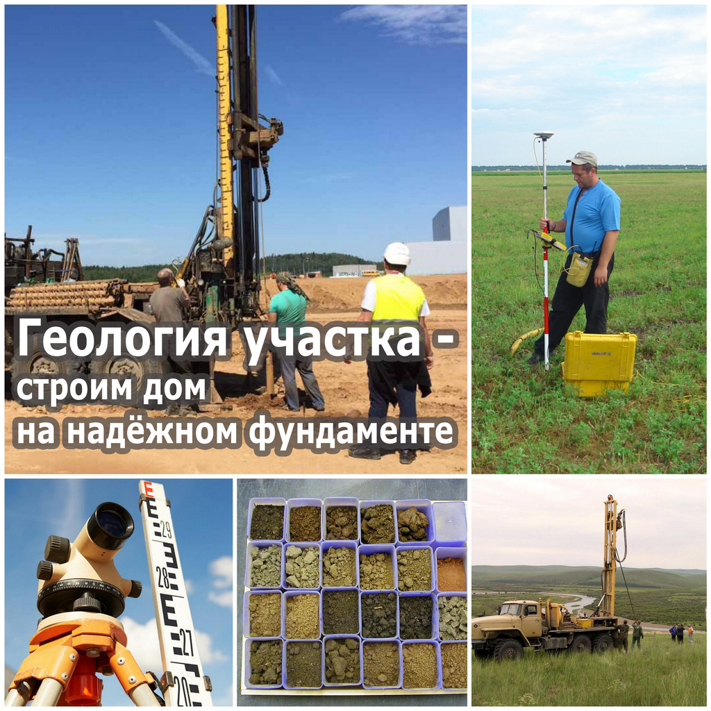 Геология участка - строим дом на надёжном фундаменте