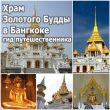 Храм Золотого Будды в Бангкоке - гид путешественника