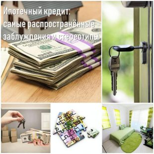 Ипотечный кредит самые распространённые заблуждения и стереотипы