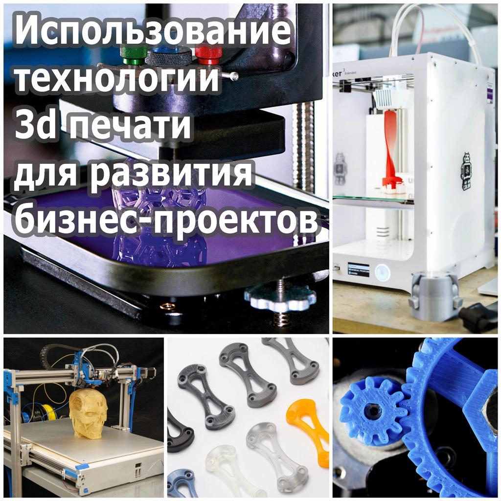 Использование-технологии-3d-печати-для-развития-бизнес-проектов