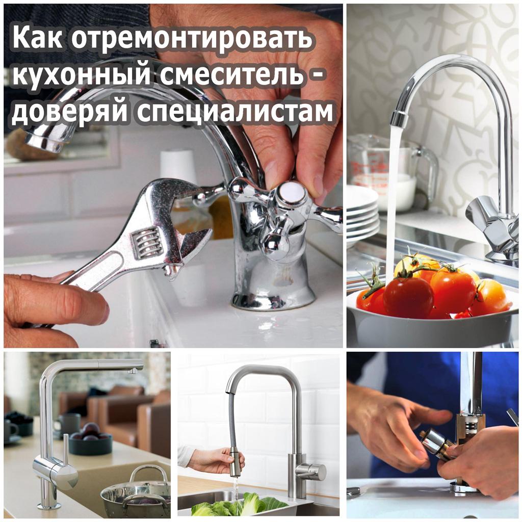 Как отремонтировать кухонный смеситель - доверяй специалистам