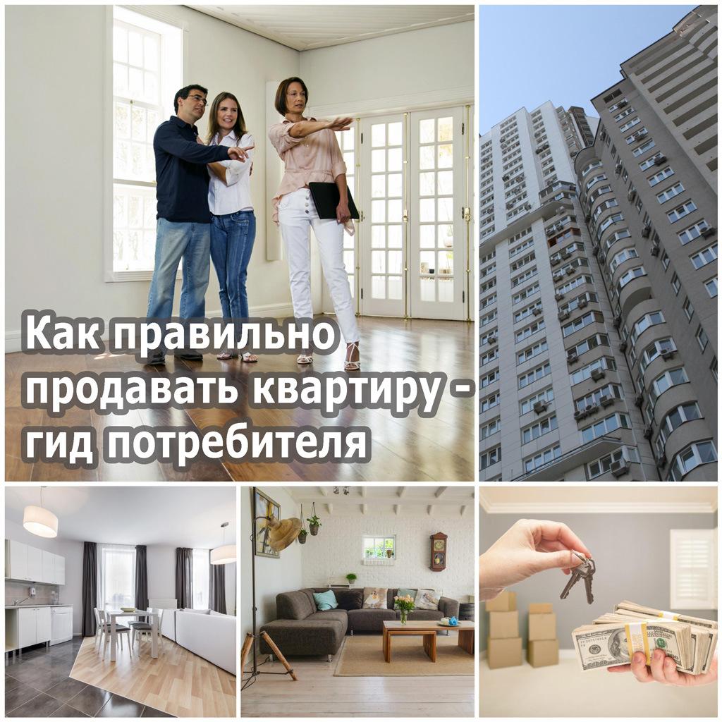 Как правильно продавать квартиру - гид потребителя