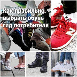 Как-правильно-выбрать-обувь---гид-потребителя