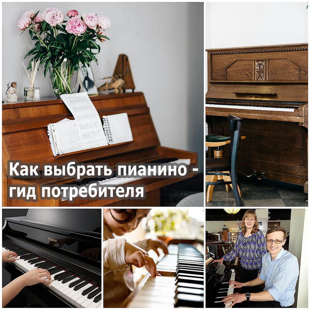 Как выбрать пианино - гид потребителя