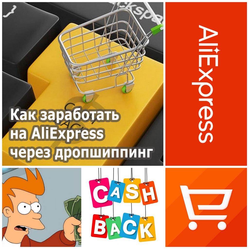 Как заработать на AliExpress через дропшиппинг