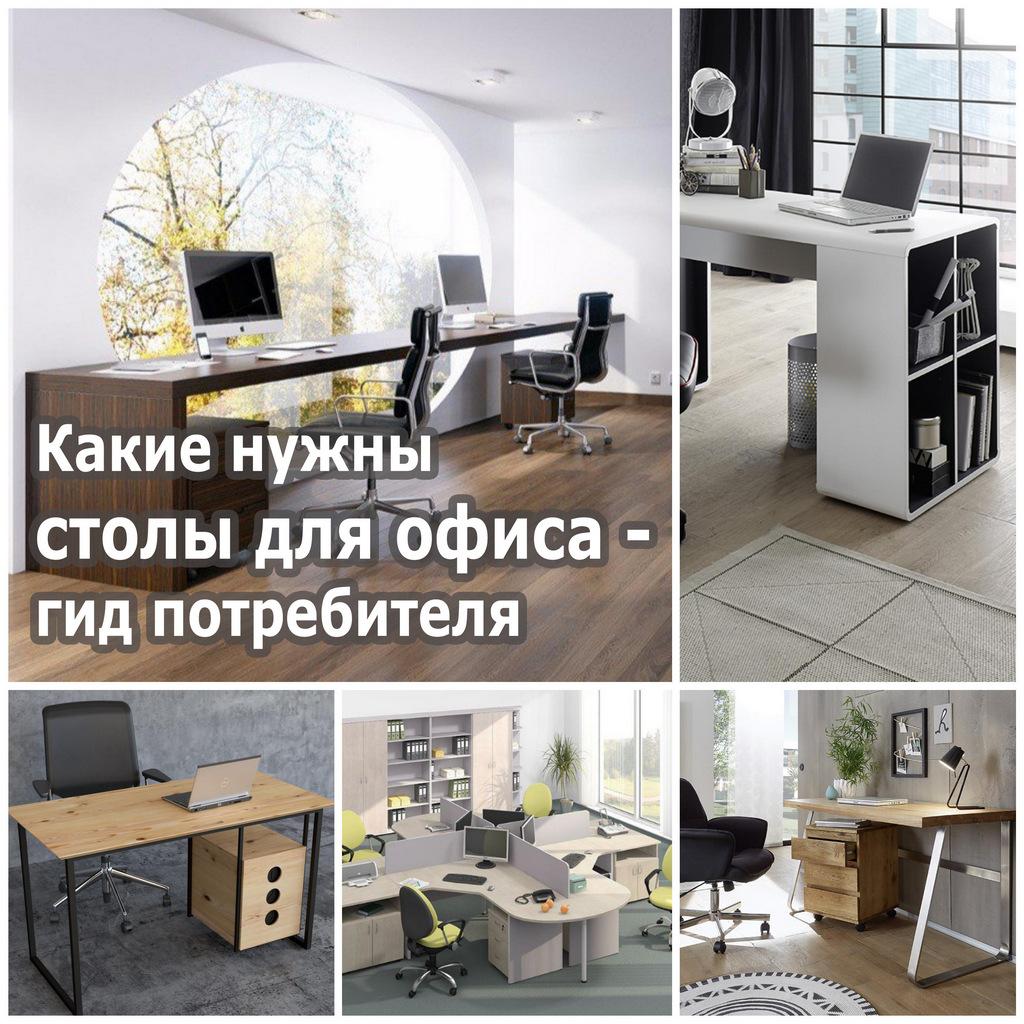 Какие столы нужны для офиса - гид потребителя