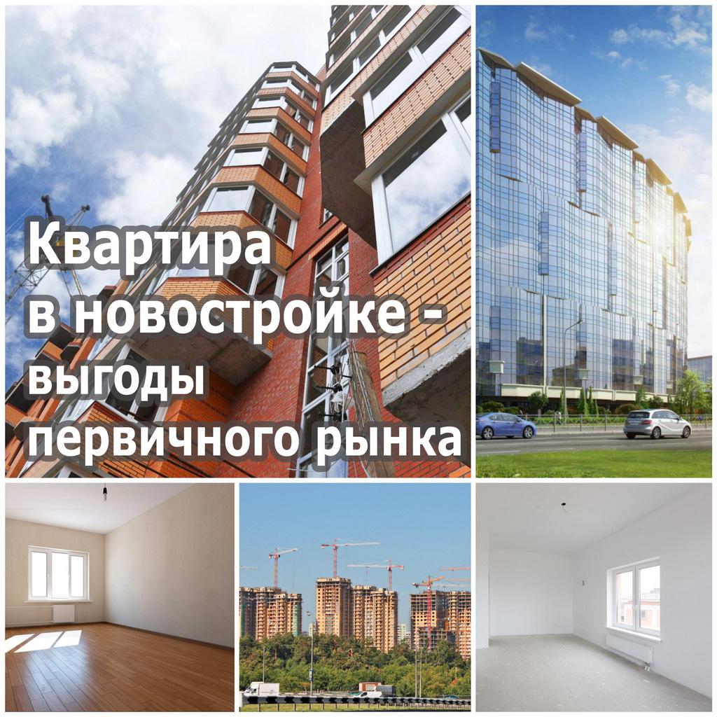 Квартира в новостройке - выгоды первичного рынка