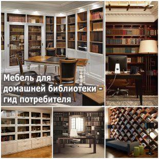 Мебель для домашней библиотеки - гид потребителя