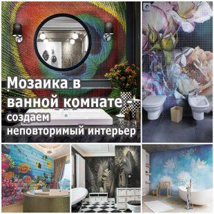 Мозаика-в-ванной-комнате---создаем-неповторимый-интерьер