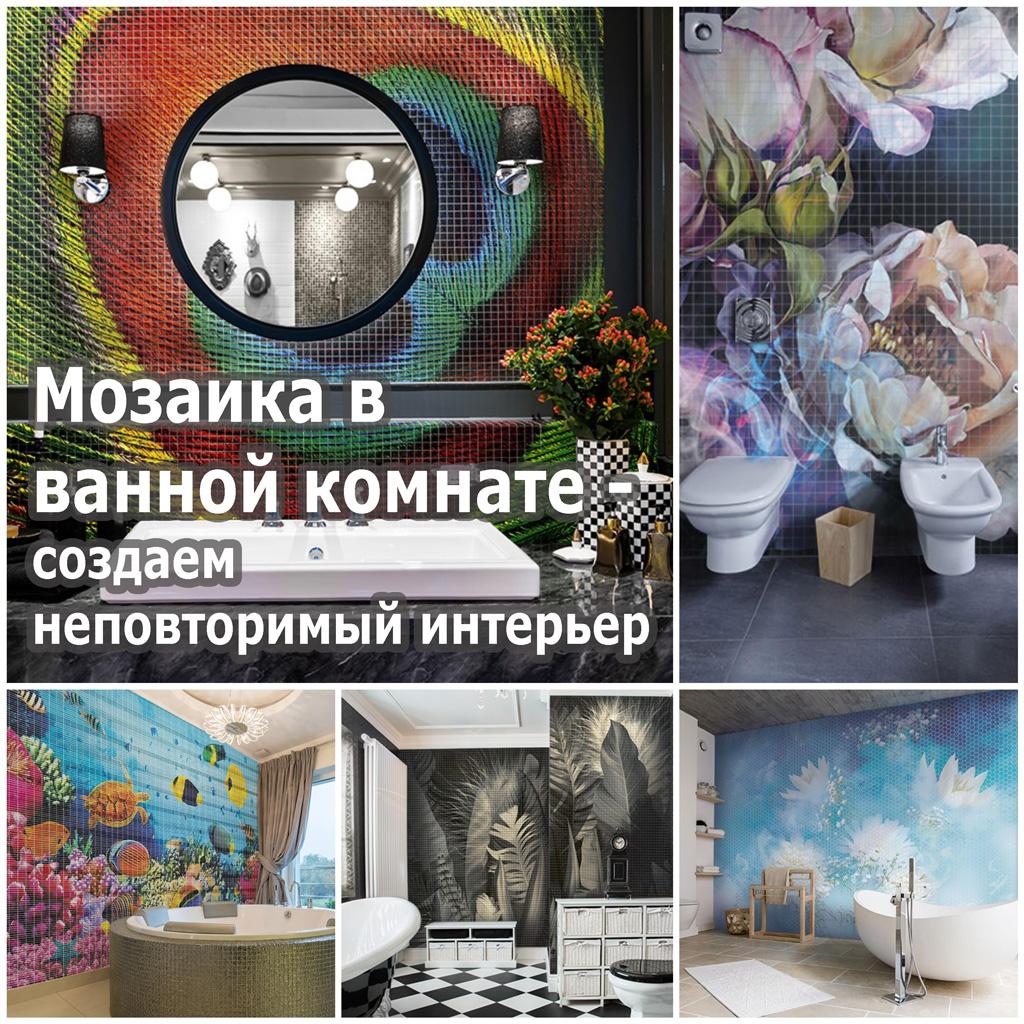 Мозаика в ванной комнате - создаем неповторимый интерьер