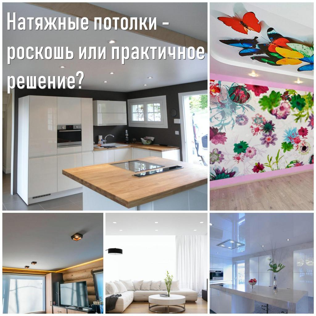 Натяжные потолки – роскошь или практичное решение