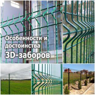 Особенности и достоинства 3D-заборов