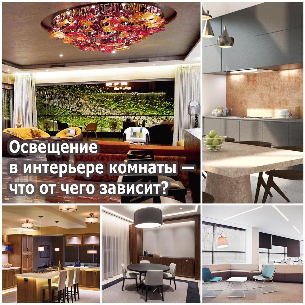 Освещение в интерьере комнаты — что от чего зависит?
