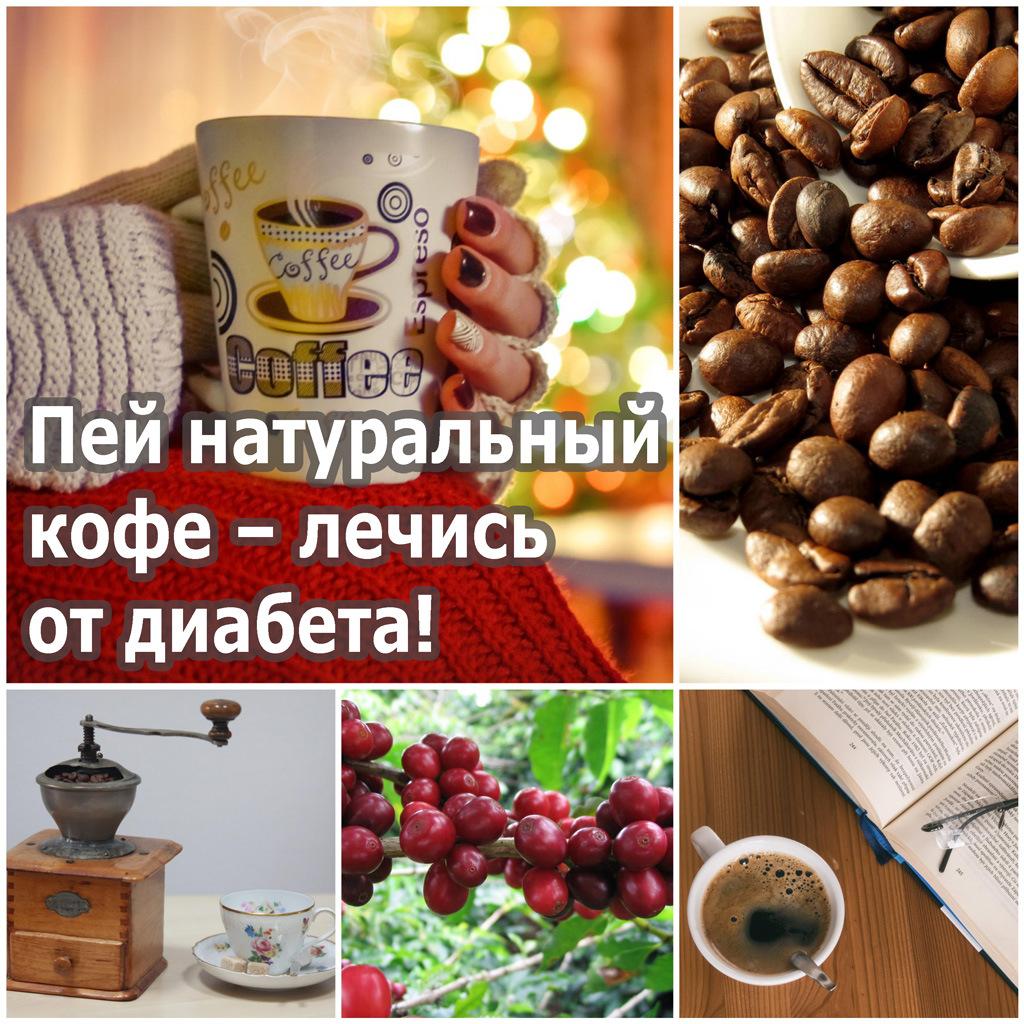 Пей-натуральный-кофе-–-лечись-от-диабета!