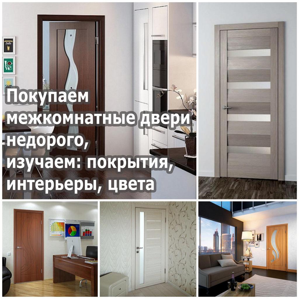 Покупаем межкомнатные двери недорого, изучаем: покрытия, интерьеры, цвета