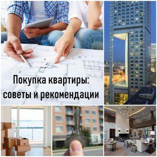 Покупка квартиры советы и рекомендации