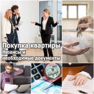 Покупка квартиры. Нюансы и необходимые документы