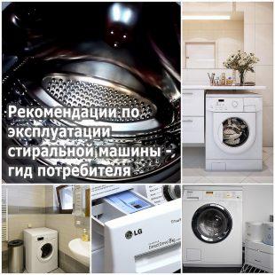 Рекомендации по эксплуатации стиральной машины - гид потребителя