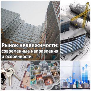 Рынок недвижимости: современные направления и особенности