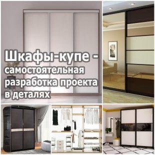 Шкафы-купе - самостоятельная разработка проекта в деталях