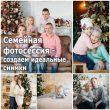 Семейная фотосессия - создаем идеальные снимки
