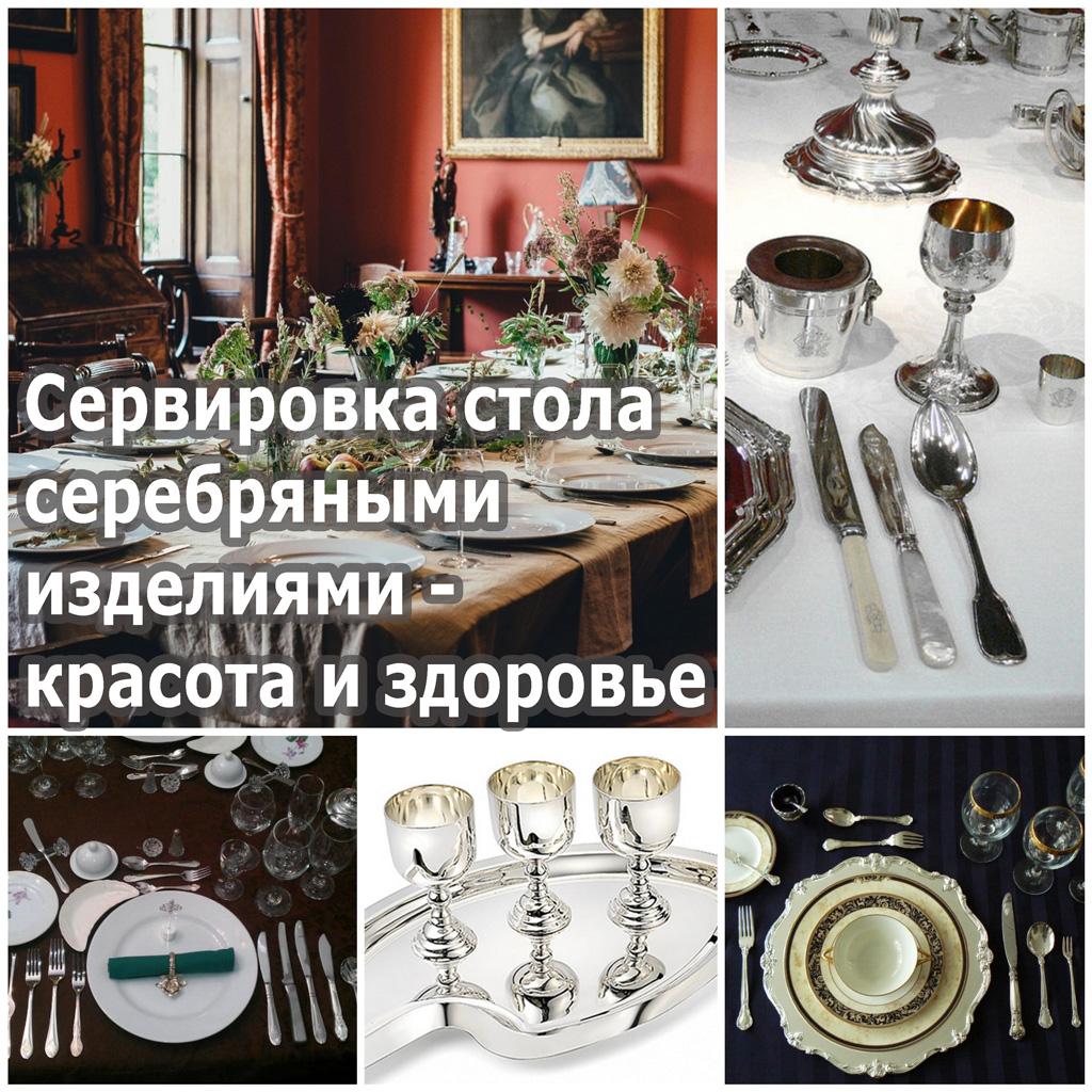Сервировка стола серебряными изделиями - красота и здоровье
