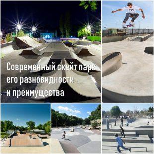Профессиональный подход к строительству скейт-парка – залог безопасности