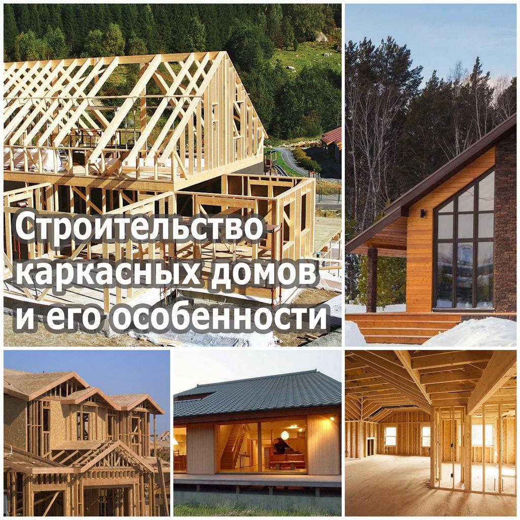 Строительство каркасных домов и его особенности