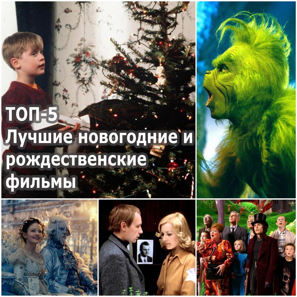 ТОП-5 Лучшие новогодние и рождественские фильмы