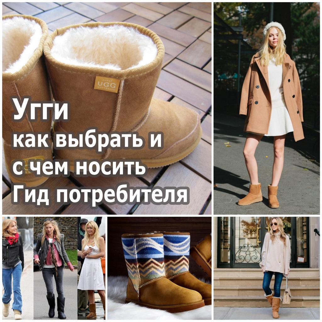 Угги: как выбрать и с чем носить - гид потребителя