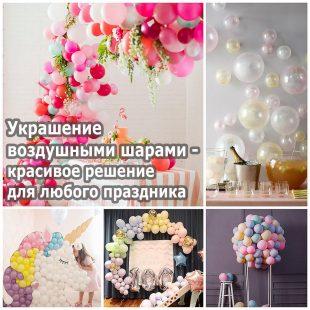 Украшение воздушными шарами - красивое решение для любого праздника