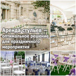 Аренда стульев — оптимальное решение для праздничного мероприятия