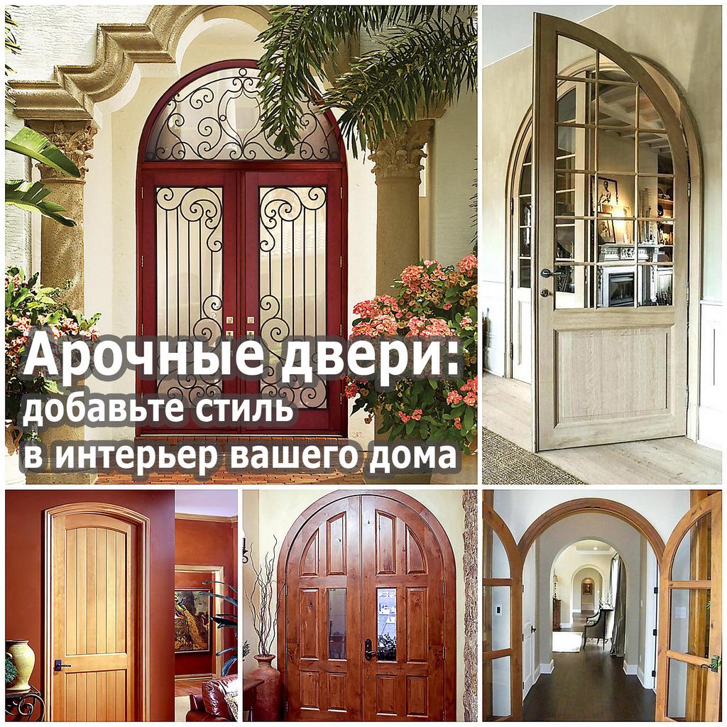 Арочные двери: добавьте стиль в интерьер вашего дома