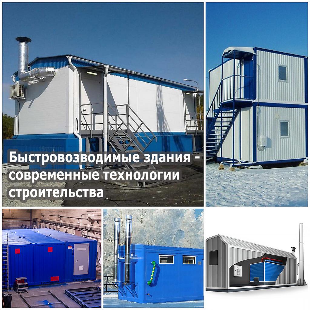 Быстровозводимые здания - современные технологии строительства