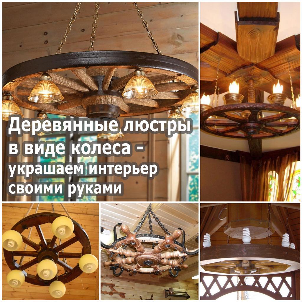 Деревянные люстры в виде колеса - украшаем интерьер своими руками