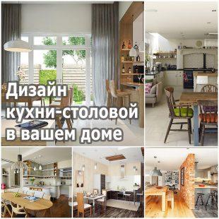 Дизайн кухни-столовой в вашем доме