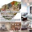Дизайн-проект квартиры: кого выбрать в качестве подрядчика?