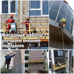 Фасадные работы - улучшаем внешний вид здания