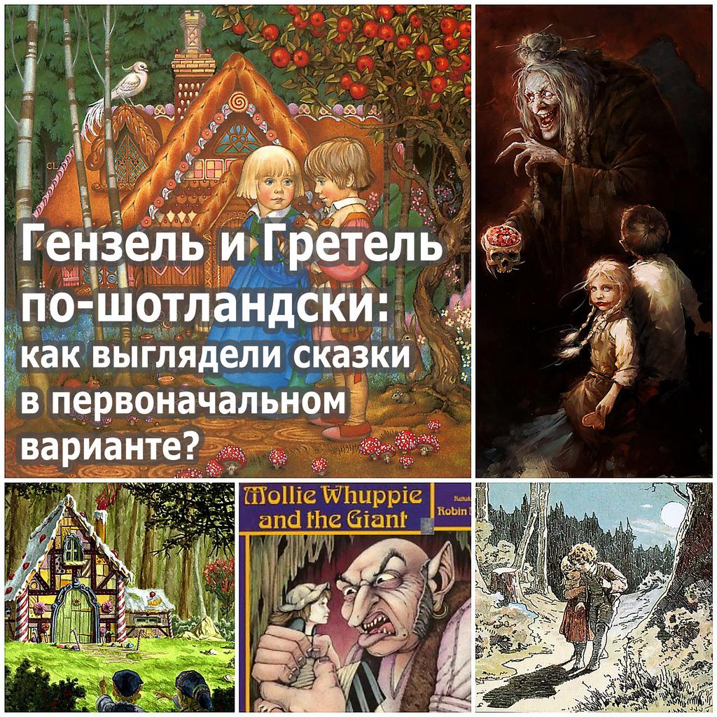 Гензель и Гретель по-шотландски: как выглядели сказки в первоначальном варианте?