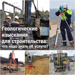 Геологические изыскания для строительства: что надо знать об услуге?