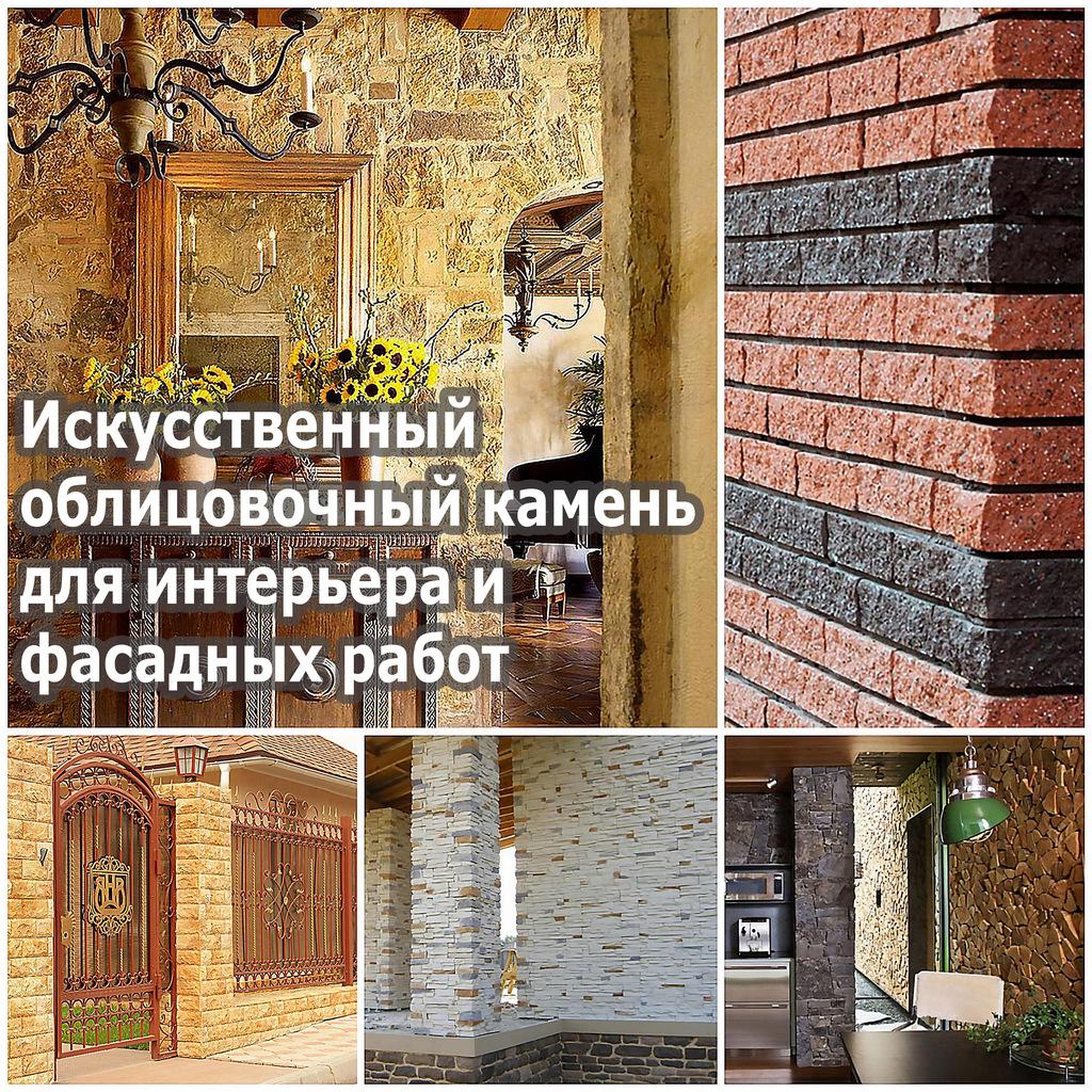 Искусственный облицовочный камень для интерьера и фасадных работ
