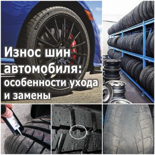 Износ шин автомобиля: особенности ухода и замены