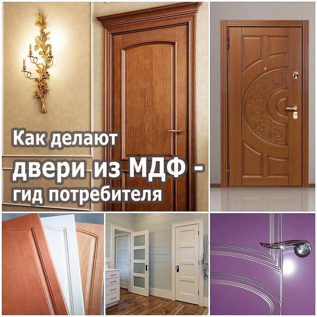 Как делают двери из МДФ - гид потребителя
