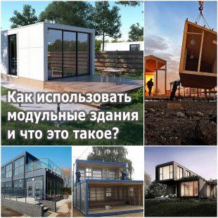 Как использовать модульные здания и что это такое?