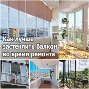 Как лучше застеклить балкон во время ремонта
