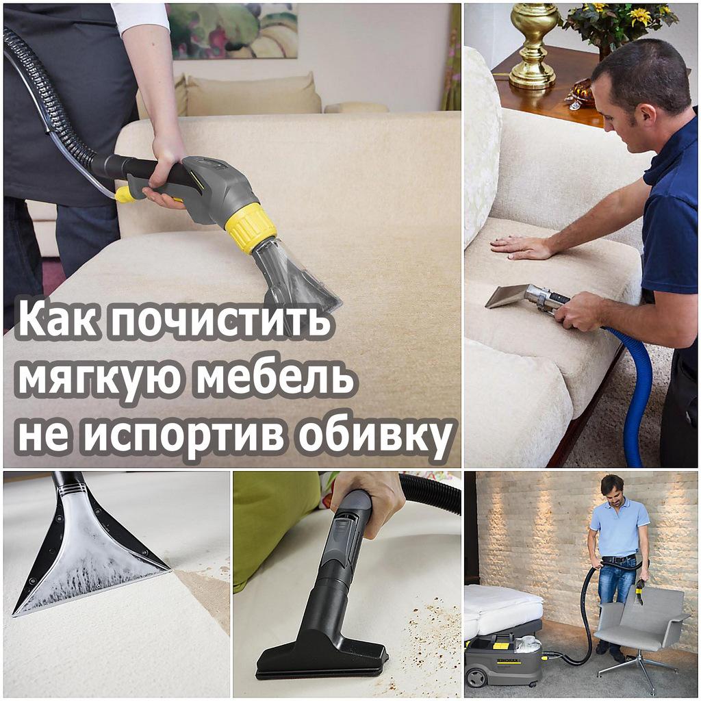 Как почистить мягкую мебель не испортив обивку