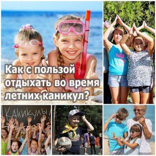 Как с пользой провести время во время летних каникул