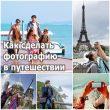 Как сделать фотографию в путешествии - советы фотографа